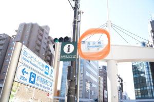 清水橋の交差点